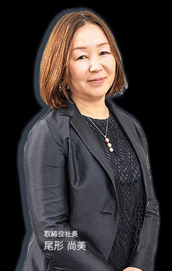 取締役社長 尾形尚美
